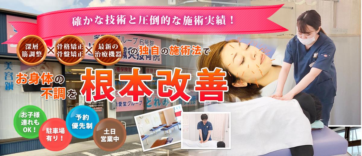 埼玉県行田市にあるどれみ鍼灸接骨院